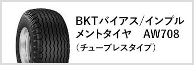 BKTバイアス/インプルメントタイヤ AW708(チューブレスタイプ)