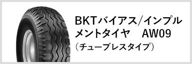 BKTバイアス/インプルメントタイヤ AW09(チューブレスタイプ)