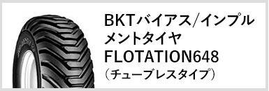 BKTバイアス/インプルメントタイヤFLOTATION648(チューブレスタイプ)