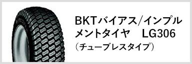 BKTバイアス/インプルメントタイヤ LG306(チューブレスタイプ)