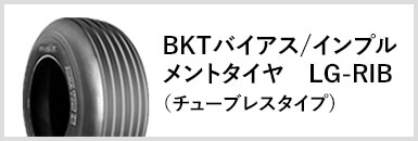 BKTバイアス/インプルメントタイヤ LG-RIB(チューブレスタイプ)