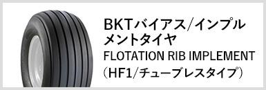 BKTバイアス/インプルメントタイヤFLOTATION RIB IMPLEMENT(HF1/チューブレスタイプ)