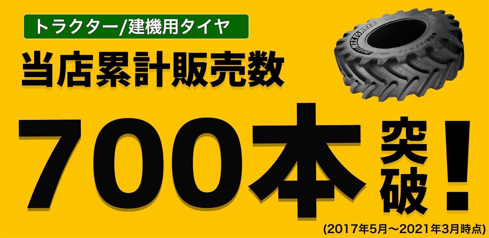 700本突破