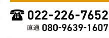 022-226-7652 月曜〜金曜  10:00〜19:00