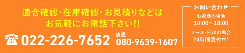 ゴムクローラーやタイヤチェーンのサイズやパターン確認はお気軽にお電話にてお問い合わせ下さい。TEL 022-226-7652