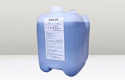仮設トイレ凍結防止剤