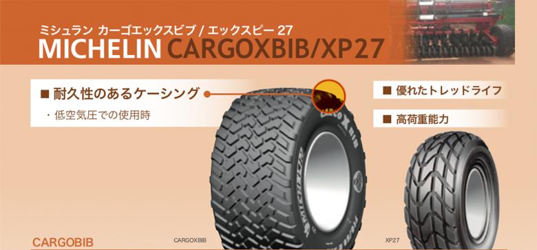 XP27カーゴビブ1