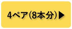 4ペア(タイヤ8本分)