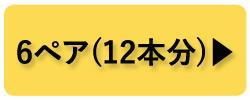 6ペア(タイヤ12本分)