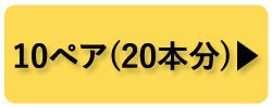 10ペア(タイヤ20本分)