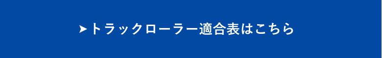 """""""トラックローラの適合表はこちら"""""""
