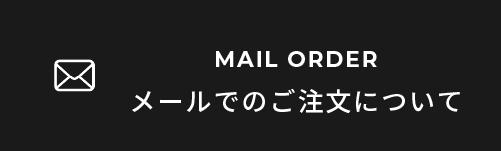 メールでのご注文について