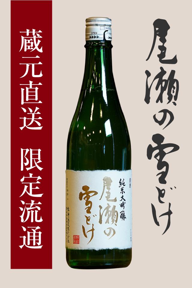 蔵元直送 限定流通 龍神酒造「尾瀬の雪どけ」