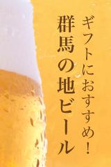 ギフトにおすすめ!群馬の地ビール