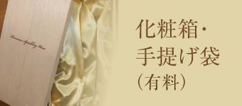 化粧箱・手提げ袋(有料)