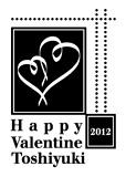 バレンタイン15