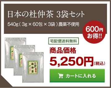 日本の杜仲茶 3袋セット