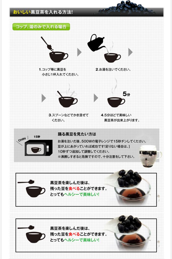 おいしい黒豆茶を入れる方法!