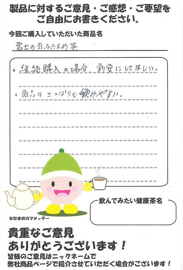 富士の赤なたまめ茶 3袋