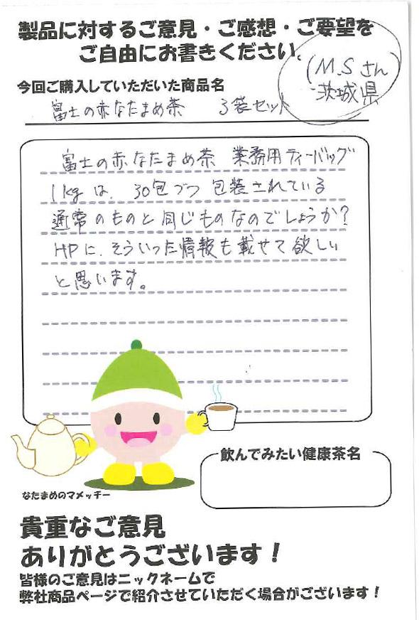 富士の赤なたまめ茶 3袋セット