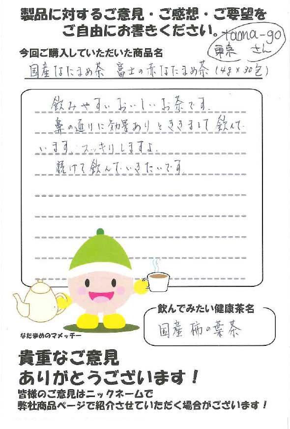 国産なたまめ茶 富士の赤なたまめ茶(4g×30包)