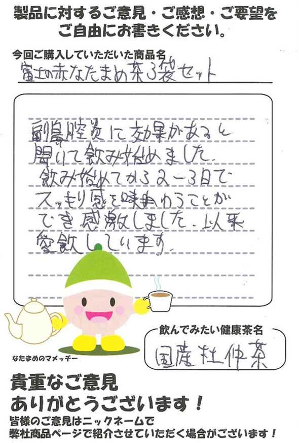 富士の赤なたまめ茶3袋セット