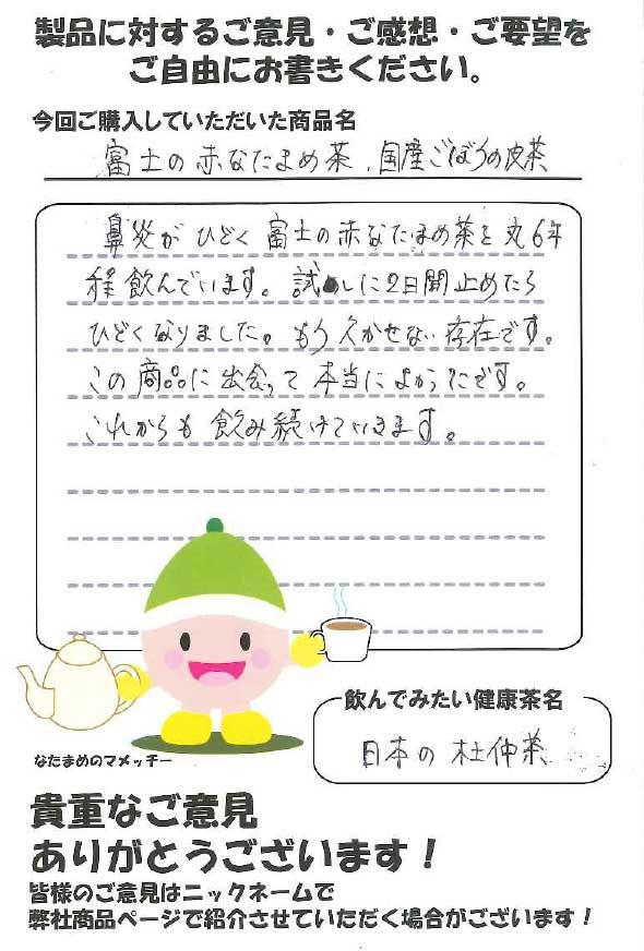 富士の赤なたまめ茶