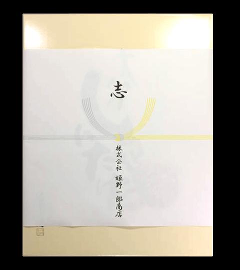 志(内のし)