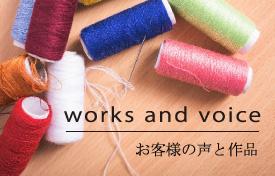 お客様の声と作品 works and voice