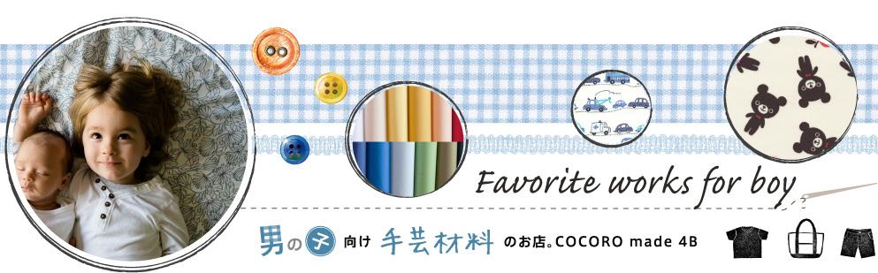 Favorite works for boy 男の子向け生地を集めた手芸屋さん。COCORO made 4B