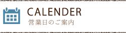 CALENDER 営業日のご案内