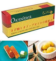 きび糖とオリーブオイルの焼菓子