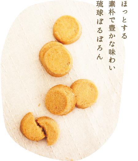 ほっとする素朴で豊かな味わい琉球ぽるぼろん