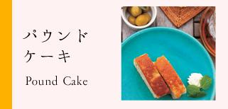 沖縄パウンドケーキ,県産素材,無添加