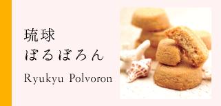 琉球ぽるぼろん,ポルボロン,幸せを招くお菓子