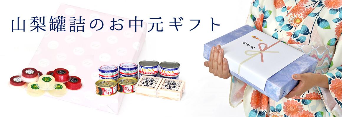 山梨罐詰のお中元ギフト
