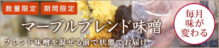 マーブルブレンド味噌