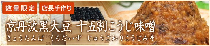 京丹波黒大豆 十五割こうじ味噌