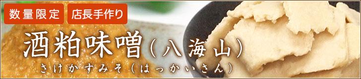酒粕味噌(八海山)