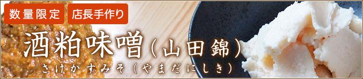 酒粕味噌 山田錦