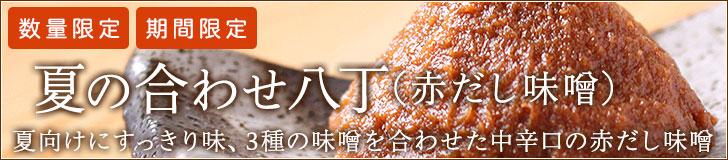 夏の合わせ八丁(赤だし味噌