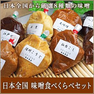 日本全国味噌食べくらべセット