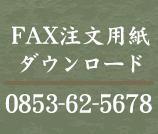 FAX注文用紙0853-62-5678