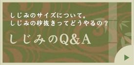 [バナー]しじみのQ&A