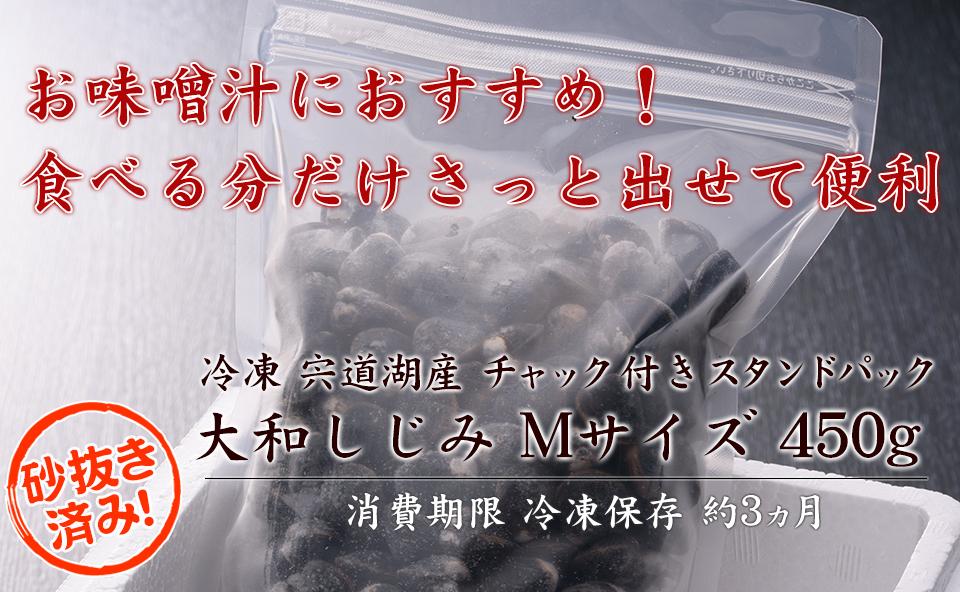 冷凍しじみM450g