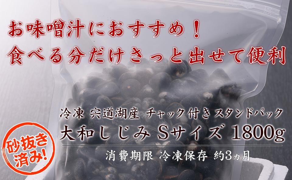 冷凍しじみS1800g
