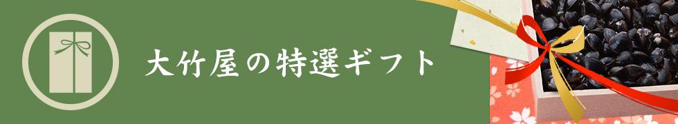 大竹屋の特選ギフト