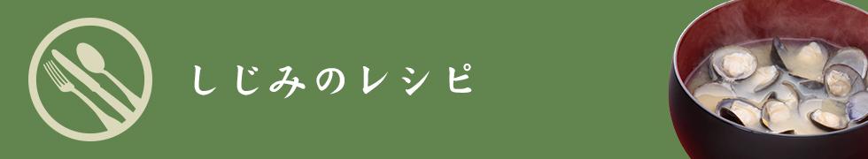 しじみのレシピ集