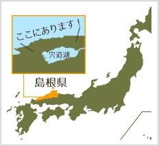 [画像]島根県・宍道湖地図