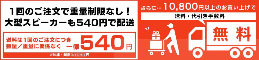 10000円以上お買い上げの方は送料・代引き手数料無料!